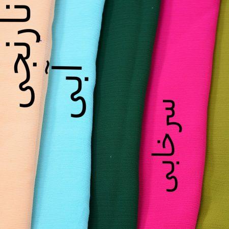 3 رنگ