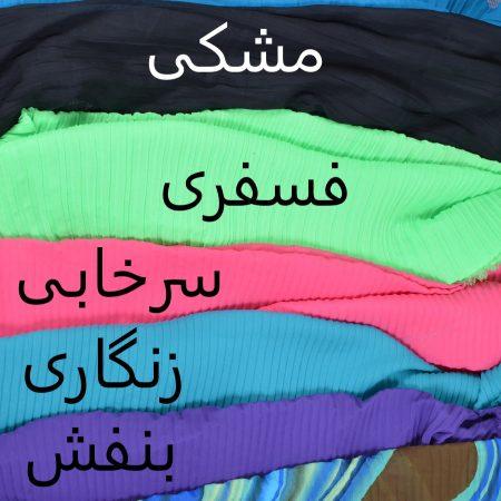 رنگبندی11پلیسه